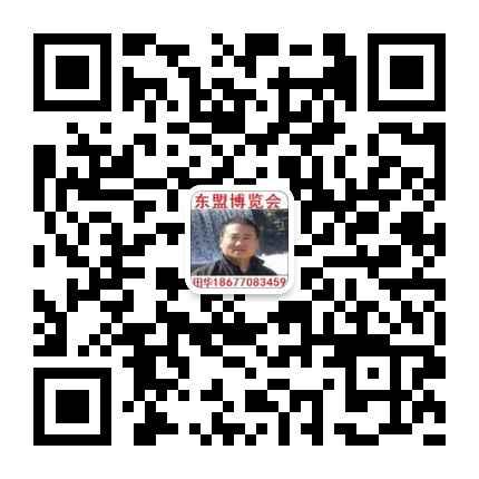 东盟沟通微信号Q535002724 (2).png